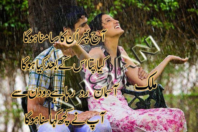 whatsapp status love quotes 2017 good poetry in urdu aaj phir unka samna hoga kya pata iske baad