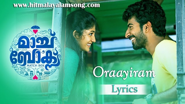 MatchBox | Oraayiram Malayalam Movie Song Lyrics | Bijibal | Rafeeq