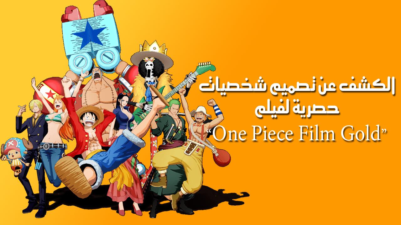 One Piece Film Gold Stream