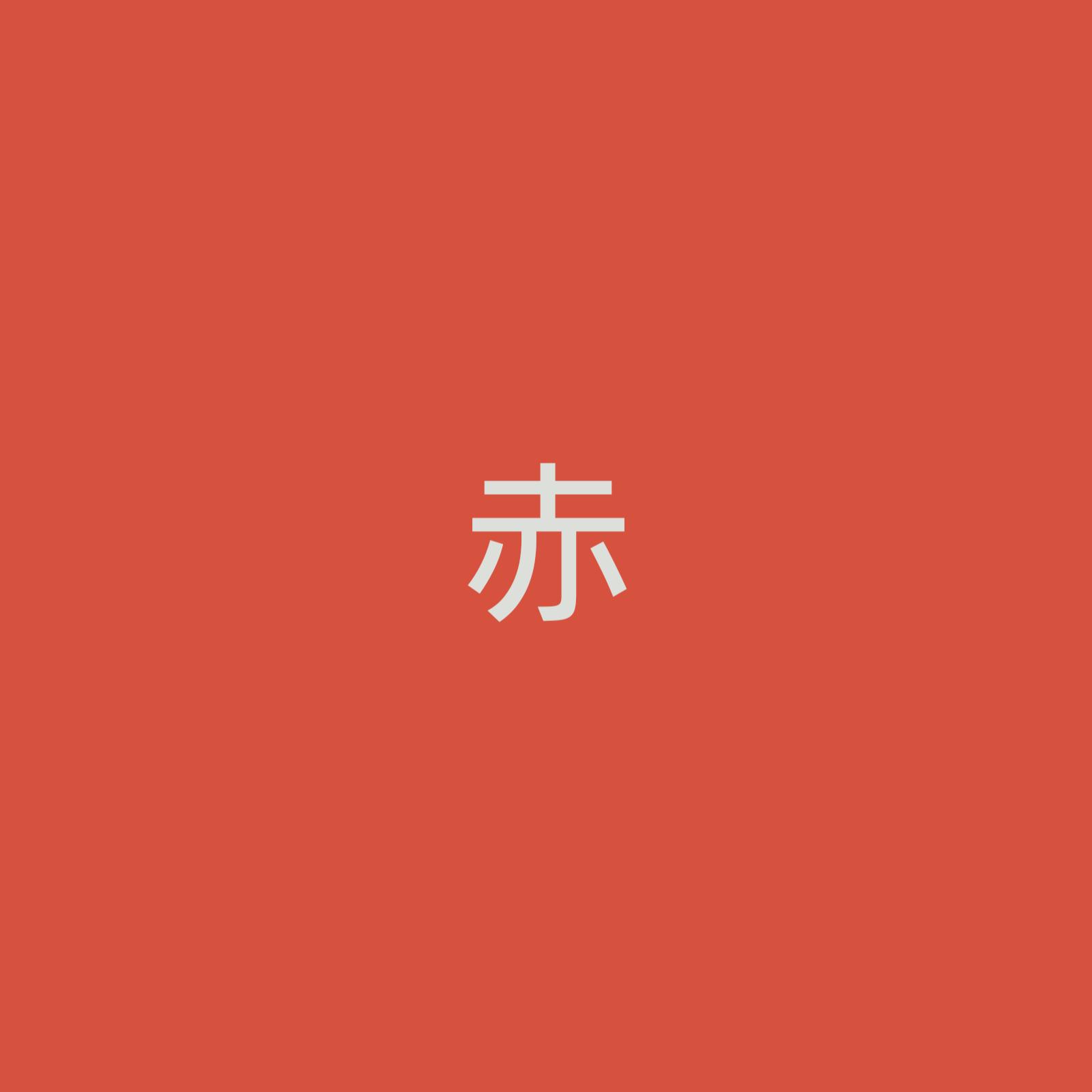 JavaScriptのIntersection Offscreenによる赤と青の切り替え用の画像