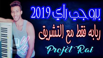 تحميل افضل بروجي راي 2019 ربابة فقط مع التشريق بروجي راي لهبال مع ياسين سمارك