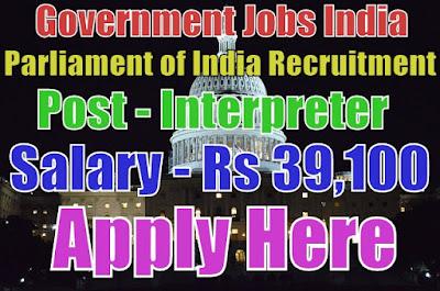 Parliament of india recruitment 2017