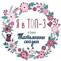 Баннер ТОП3