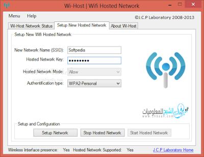 اجعل اللابتوب يقوم بتوزيع الإنترنت للأجهزة الأخرى Hotspot