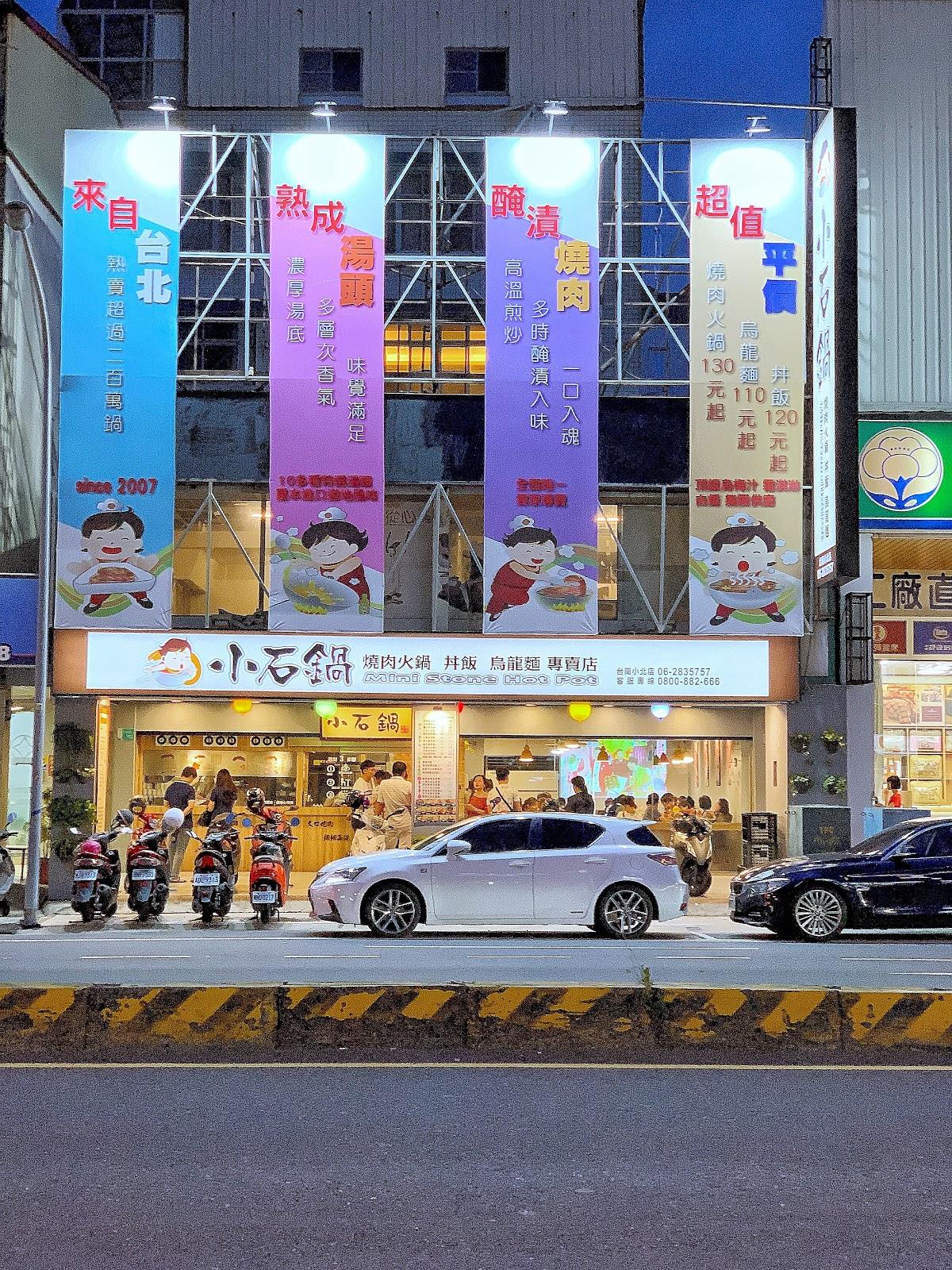 小石鍋台南小北店店面外觀