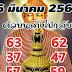 หวยมหาจิรายุ ชุดคู่โต๊ด 2 ตัวบนล่าง งวด 16/03/61