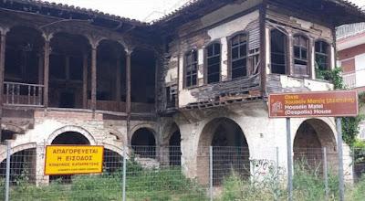 Σώζουν το ιστορικό «Σπίτι του Δεσπότη» στα Γιάννενα