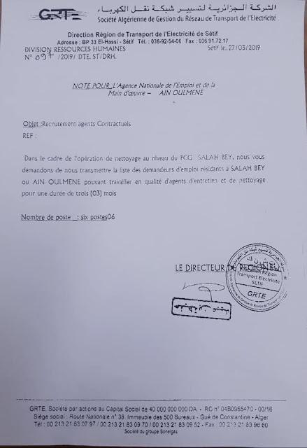 اعلان عن توظيف في الشركة الجزائرية لتسيير شبكة نقل الكهرباء GRTE -- افريل 2019