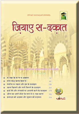 Download: Ziya e Sadaqat pdf in Hindi – Sadaqah Benefits