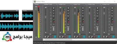 تنزيل  برنامج MixPad Audio Mixer أخر إصدار