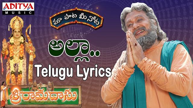 Sri Ramadasu Songs Download