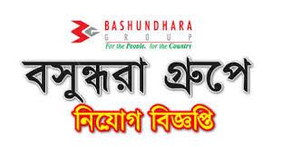 বসুন্ধরা গ্রুপে নিয়োগ বিজ্ঞপ্তি ২০২০ - Bashundhara Group job circular 2020