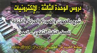 الإلكترونيات ـ فيزياء ثالث ثانوي ـ اليمن