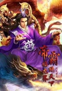 Emperor's Domination EPUB download