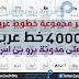 مكتبة الخطوط العربية تحتوى علي اكثر من 4000 خط عربى