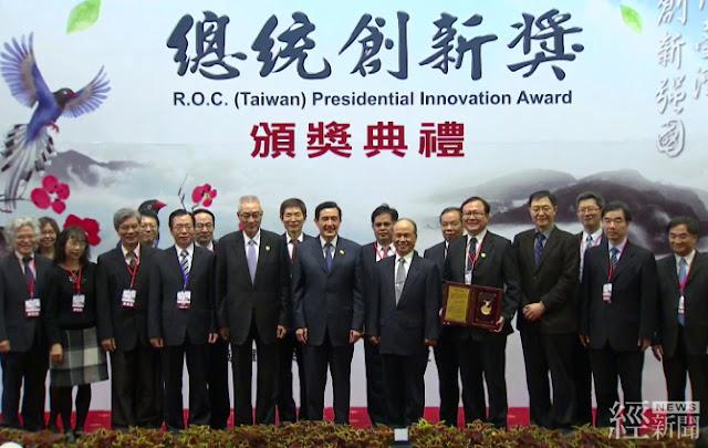 第二屆「總統創新獎」