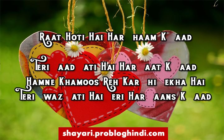 English Shayari - 101+ Best Love, Sad, Funny, Life Shayari in English