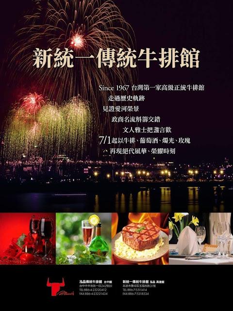 201106 - 【高雄】新統一牛排館 - 台灣第一家,愛河旁精緻氣氛好的傳統牛排館