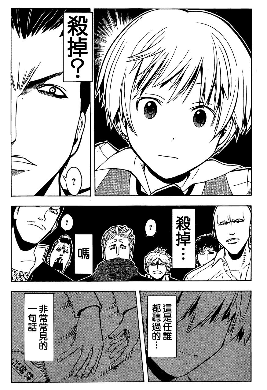 暗殺教室: 180话 - 第18页