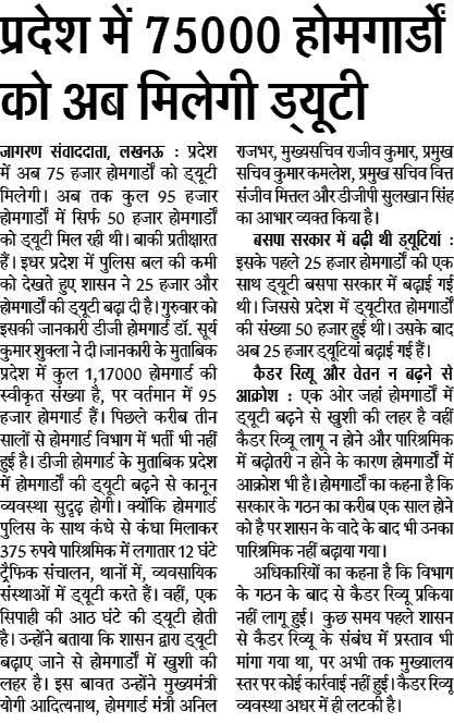 UP Home Guard Recruitment 2018 25,000 Bharti Latest