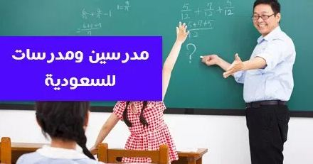 مطلوب على وجه السرعة معلمين ذكور للعمل فى اكبر المدارس بالمملكة العربية السعودية