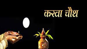 करवा चौथ: जानें महत्व और व्रत की विधि Karva cchauth vrat vidhi