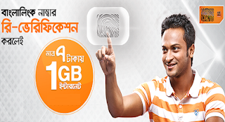 Banglalink Re-Registrarion  1GB Internet Offer