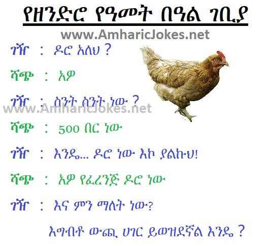 Love Ethiopian Quotes