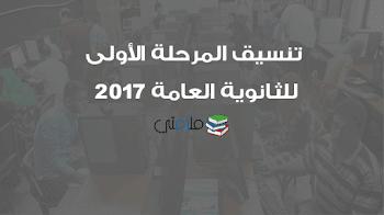 تنسيق المرحلة الاولى للثانوية العامة 2017