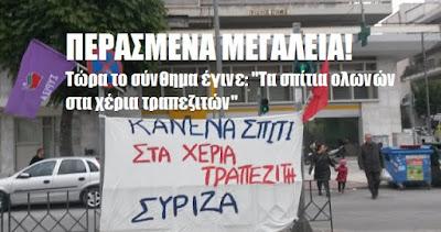 PSEMATA-SYRIZA.jpg