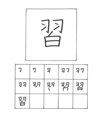 kanji belajar