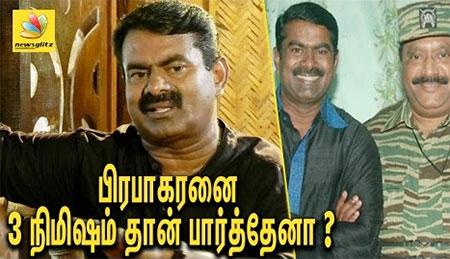 Seeman explains his meeting with Prabhakaran | Interview