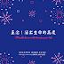 2019-04-25《正念樂活·幸福久久》免費公益巡迴講座 嘉義場:正念!活出生命的高度。報名已經開跑,快點來哦!