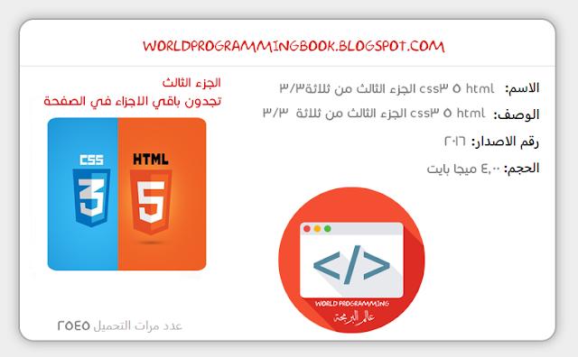 """كتاب يشرح HTML5, CSS3 بشكل سهل ومبسط مقسم الى ثلاثة اجزاء """" الجزء الثالث"""""""