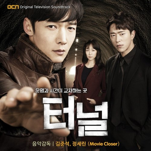 Album Various Artists Tunnel OST MP3