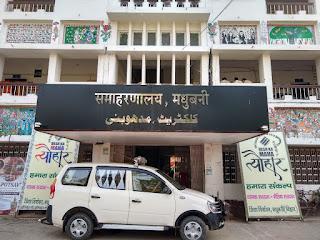 vigilance-for-evm-store-center-madhubani