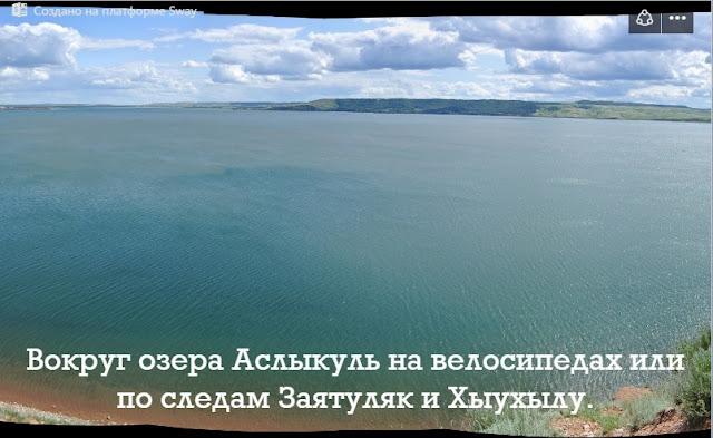 Вокруг озера Аслыкуль на велосипедах