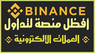 Binance Review is it scam or safe