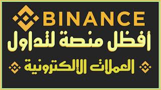أفظل منصة لبيع و شراء العملات الإلكترونية Binance Exchange