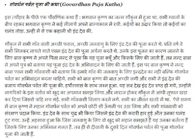 Govardhan Puja Vrat Katha In Hindi