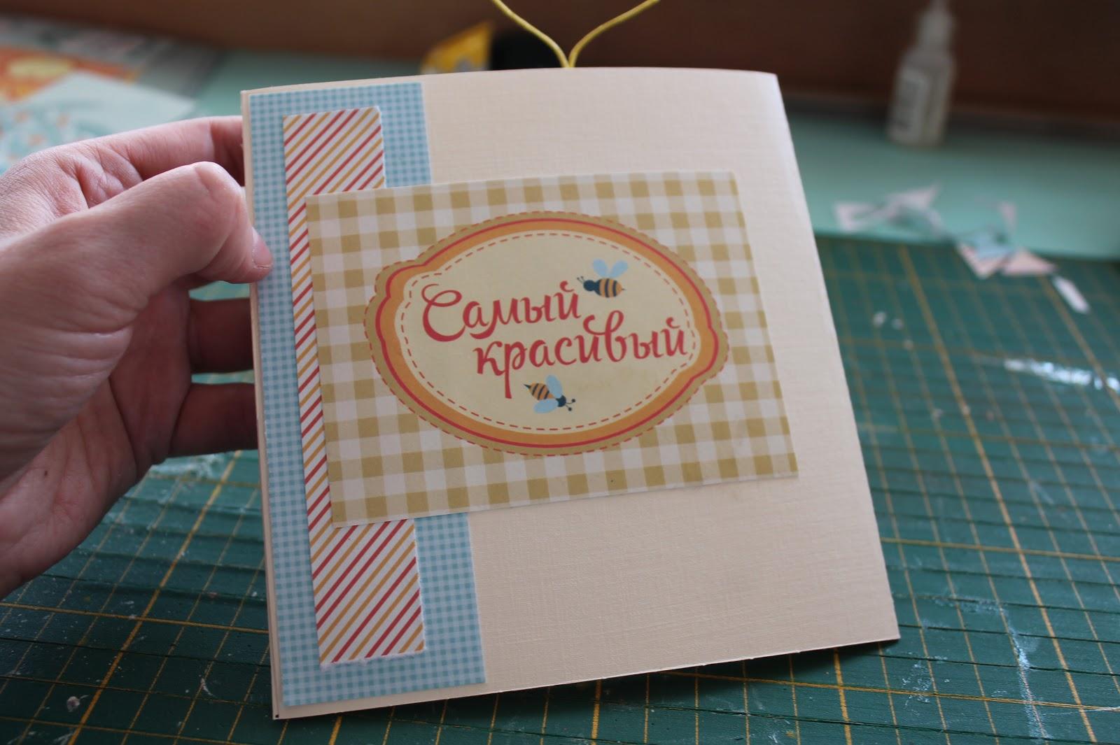 Открытка для мальчика мк, открытки днем