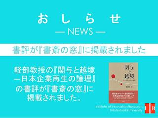 軽部教授の『関与と越境――日本企業再生の論理』の書評が『書斎の窓』に掲載されました