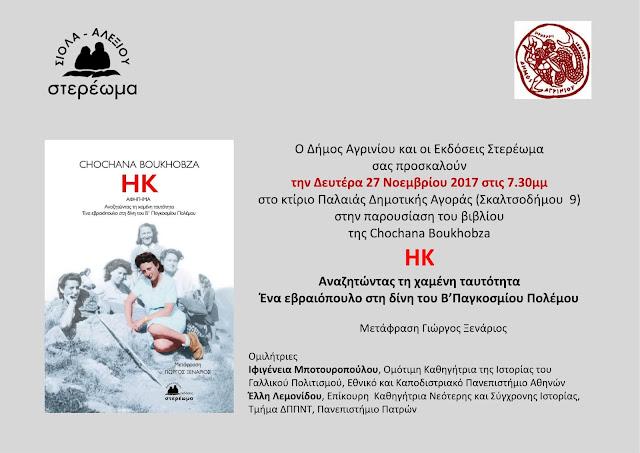 Ενημέρωση από τον δήμο Αγρινίου