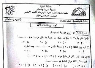 ورقة امتحان الهندسة للصف الثالث الاعدادى محافظة الجيزة الترم الاول 2017