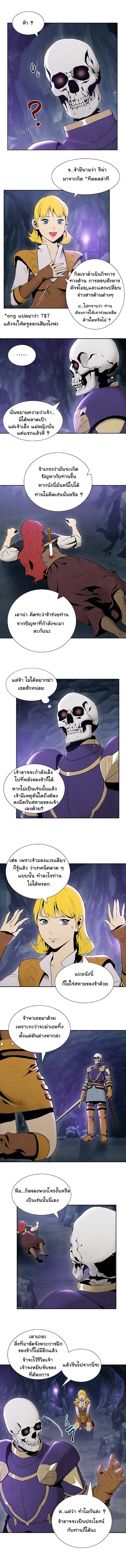 Skeleton Soldier - หน้า 3