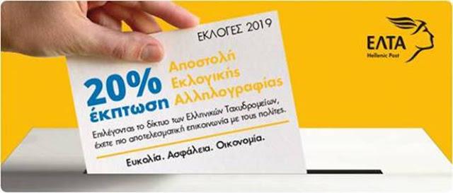 Επιπλέον Εκπτώσεις 20%  χορηγούν τα Ελληνικά Ταχυδρομεία για τη διακίνηση εκλογικού υλικού
