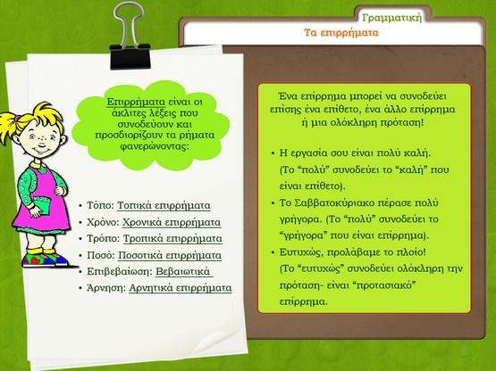 http://www.schoolessons.gr/data-general/epirrimata1/epirrimata/epirrimata.htm