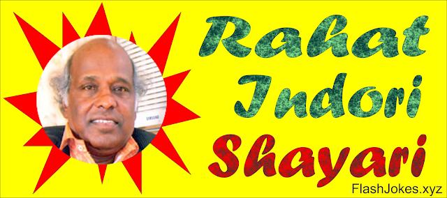 Shayaris By Rahat Indori