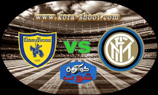 مشاهدة مباراة انتر ميلان وكييفو فيرونا بث مباشر 13-05-2019 الدوري الايطالي