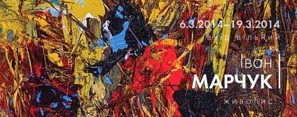 """галерея Триптих - Иван Марчук, """"Выходят мечты из берегов"""", выставка живописи"""